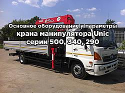 Основное оборудование и параметры крана манипулятора Unic серии 500, 340, 290