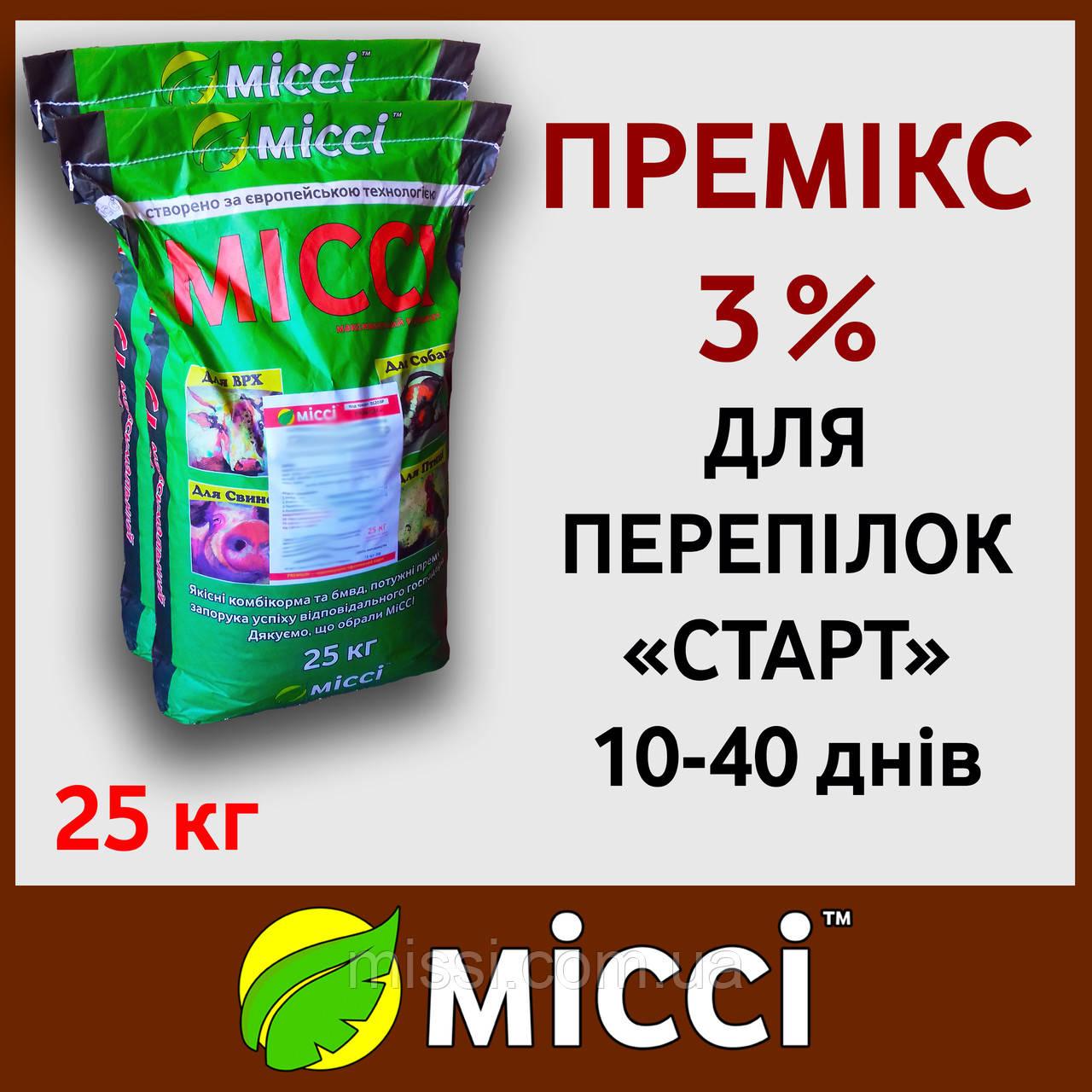 Премікс Перепілка СТАРТ 3% (10-40 днів) Міссі