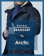 Парки зимние Arctic