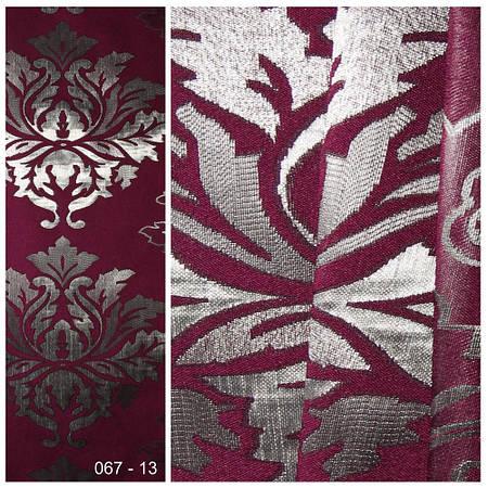 Ткань для штор Berloni 67