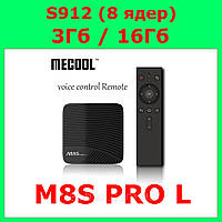 Смарт ТВ приставка | Mecool M8S PRO L 3/16 | 8 ядер, S912 | Голосове управление | IPTV З налаштуванням