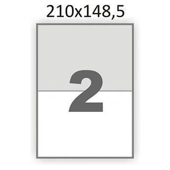 Этикетки с клейким слоем А4 100 шт/уп   2 на листе 210*148,5 мм