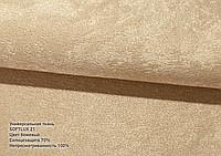 Римские шторы SOFTLUX 21 Бежевый  400*1700 изготовим по вашим замерам