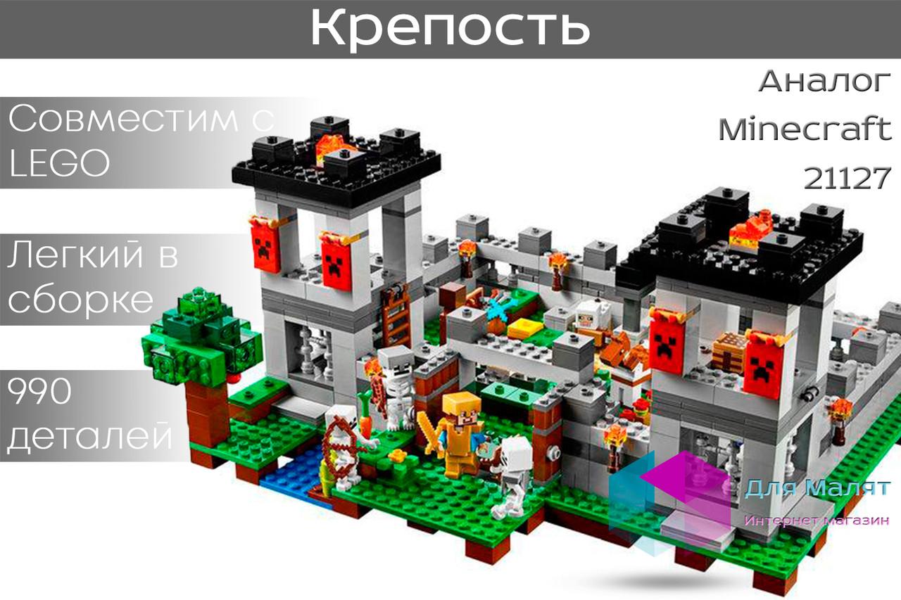 """Конструктор лего майнкрафт Аналог Lego Minecraft Bela 10472 """"Крепость"""" 990 дет."""