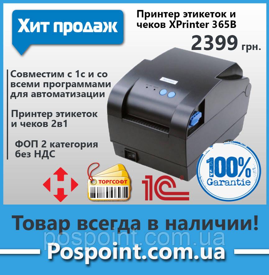 Термопринтер этикеток 20-80 мм  XPRINTER XP-365B