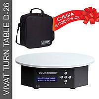 Поворотный стол для предметной съемки Vivat Turn Table D-26