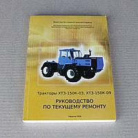 Каталог Т-150К (-03/-09) (СМД, ЯМЗ) руководство по ремонту