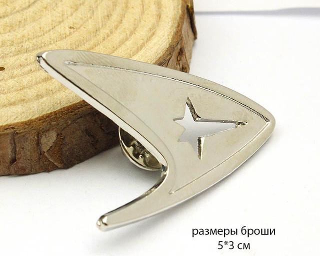 размеры брелока Star Trek