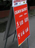 Штендер курс валют, фото 1