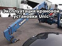 Эксплуатация крановой установки Unic