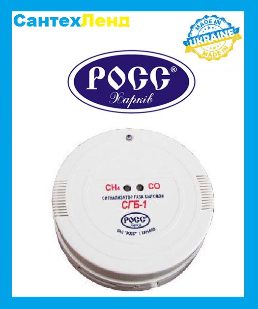 Сигнализатор газа РОСС СГБ-1-2 Б на два газа с выводом под клапан