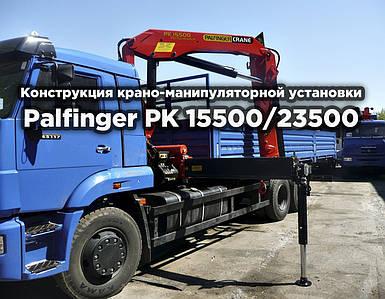 Конструкция крано-манипуляторной установки Palfinger PK 15500/23500