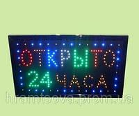 Светодиодные LED вывески табло  ОТКРЫТО