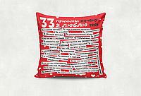 Подушка декоративна с принтом 33 причины російська, фото 1
