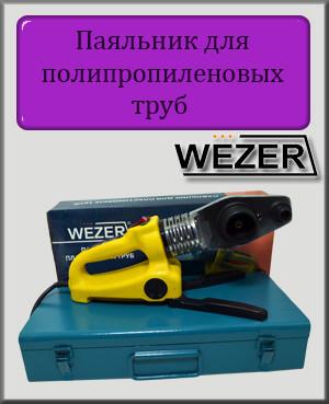 Паяльник для труб Wezer 20-63 мм 900Вт