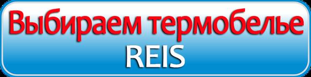 Термобелье REIS