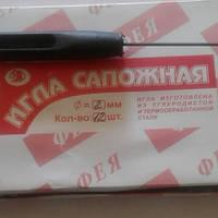 """Игла сапожная """"Фея"""" 2.0 мм"""