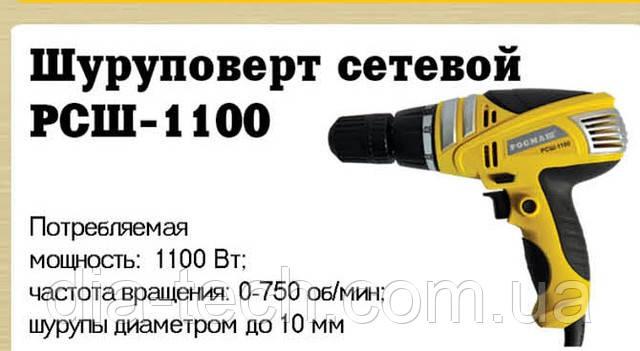 Шуруповерт мережевий Росмаш РСШ - 1100