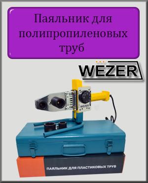 Паяльник для труб Wezer 20-32 мм 700Вт