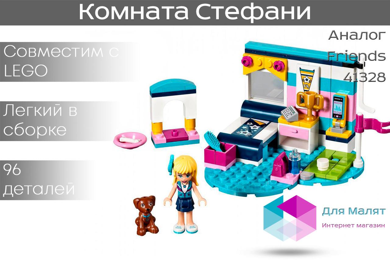 """Конструктор Bela Friends 10849 """"Комната Стефани"""" (аналог Lego Friends 41328), 96 дет"""