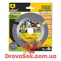 Трех зубый диск Graff Speedcutter на болгарку 125x22.2x3.8 Безопасная резка