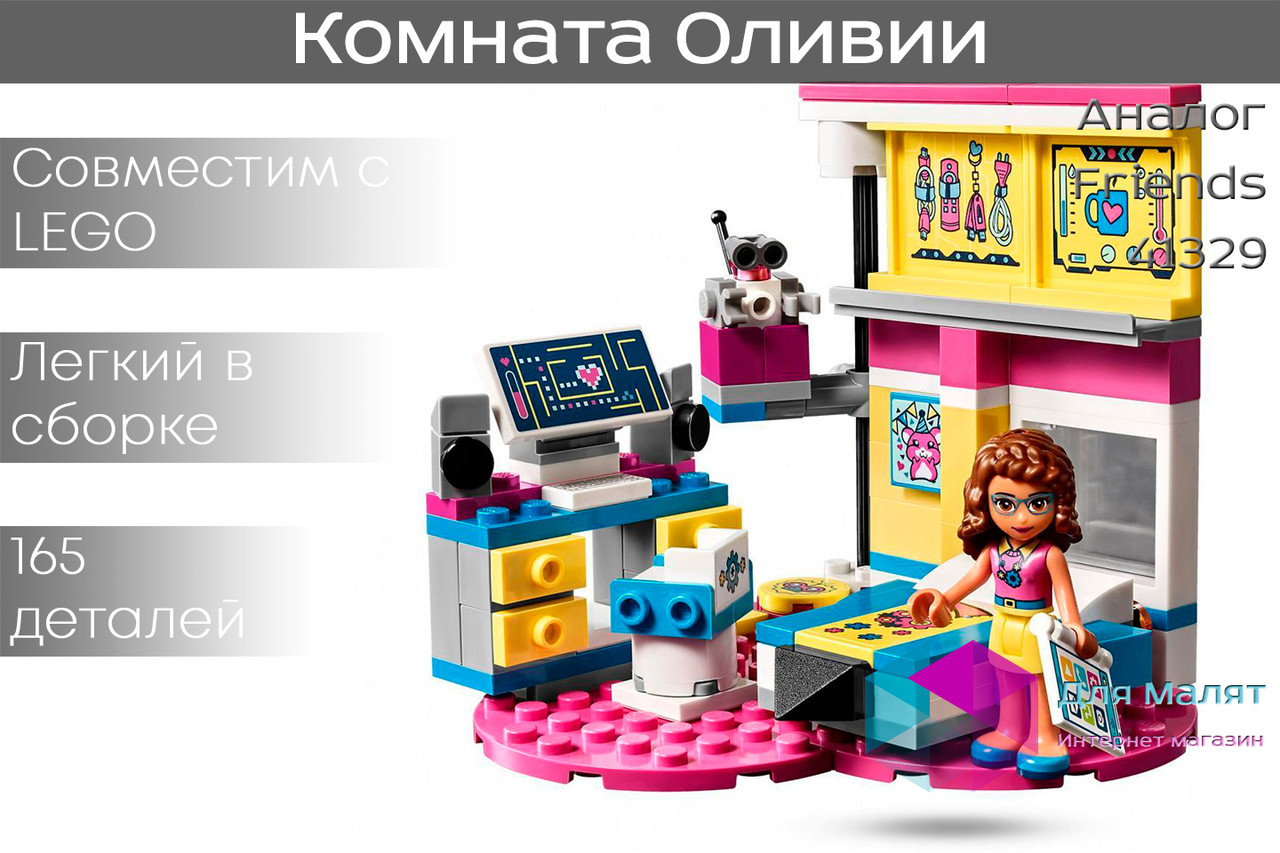 "Конструктор Bela Friends 10850 ""Комната Оливии"" (аналог Lego Friends 41329), 165 дет​"