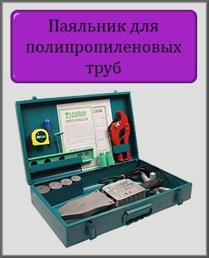 Паяльник Candan CM-03 Extra 20-25-32-40 mm. (1500Вт)