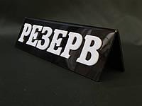 Табличка Reserved черная двусторонняя, фото 1