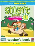 Smart Junior for Ukraine 1 Teacher's Book (Книга вчителя)