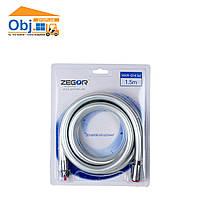 Шланг для душа 150см силикон ZEGOR WKR-014