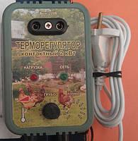 Терморегулятор инкубаторный контактный  2 КВт