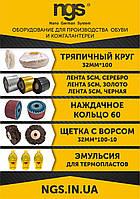 Сопутствующие товары для производства обуви и кожгалантереи от NGS