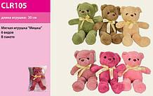 Мягкая игрушка Мишка 30 см медведь, ведмедик