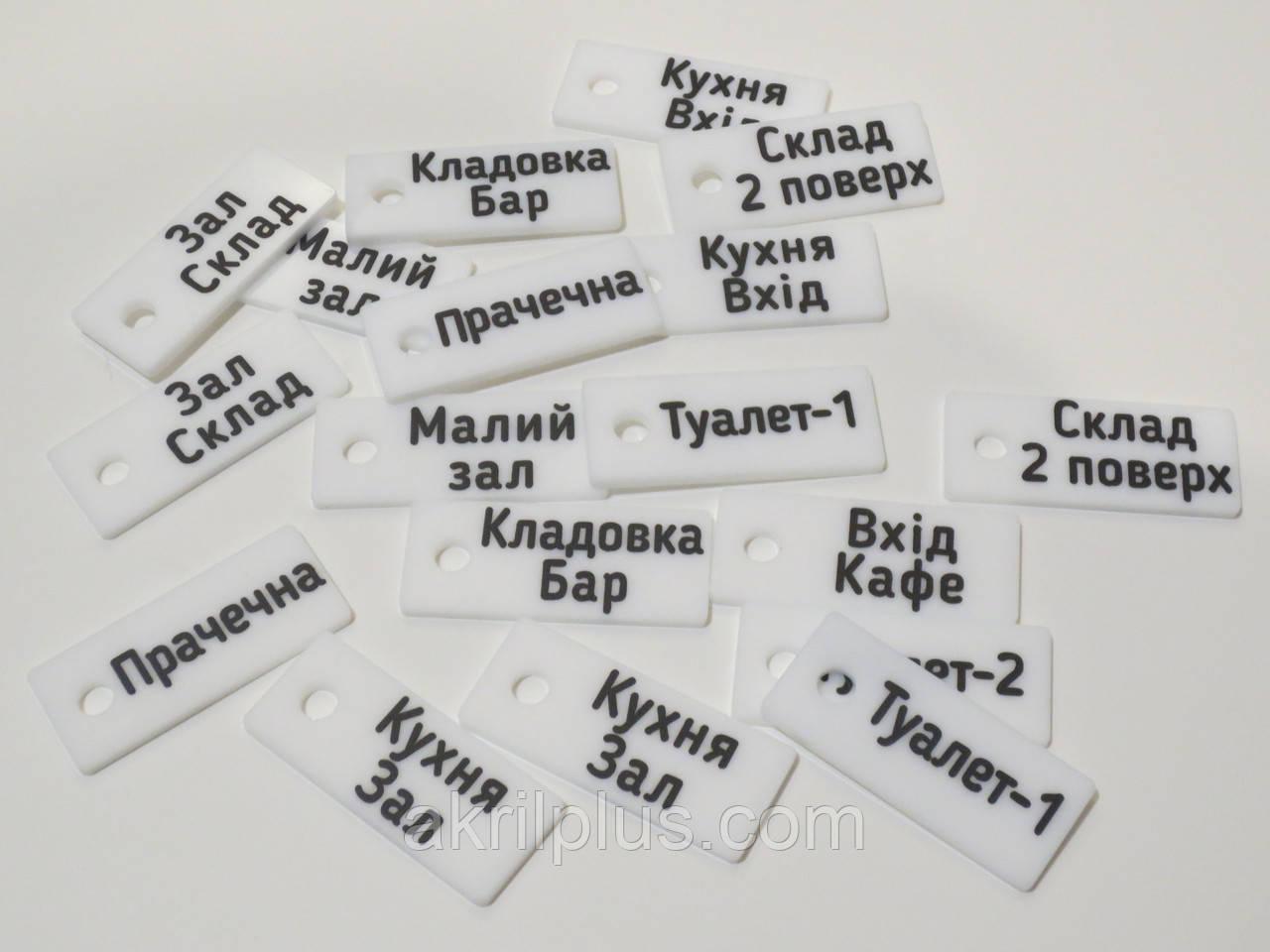 Номерки белые для ключей с надписью
