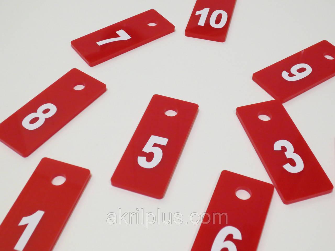 Номерки красные для ключей