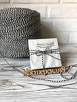 Кольорова мотузка бавовна, нитка, шпагат, декоративний шнур для упаковки, колір білий з чорним, фото 1