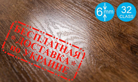 "Ламинат Spring Floor 32 класс ""Вяз Барокко"" 6 мм толщина, пачка - 2,88 м.кв, фото 2"