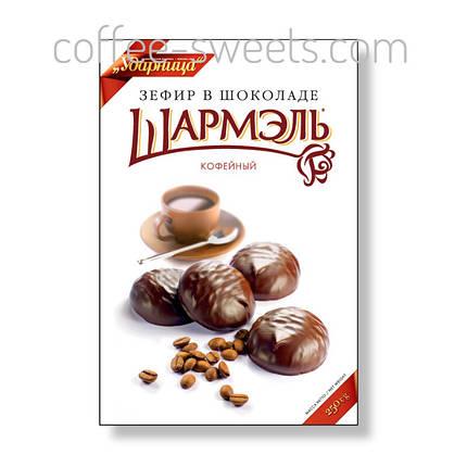 Зефир Ударница Шармэль кофейный в шоколаде 250г, фото 2