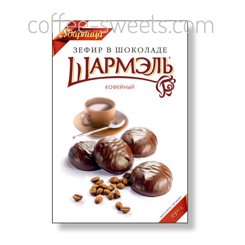 Зефир Ударница Шармэль кофейный в шоколаде 250г
