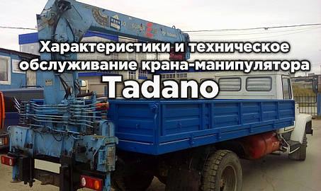 Характеристики моделей и техническое обслуживание редуктора поворота крана-манипулятора Tadano