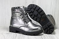 Модные подростковые ботинки для девочек натуральная кожа серебристые Alexandro