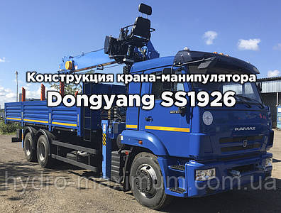 Конструкция крана-манипулятора Dongyang SS1926