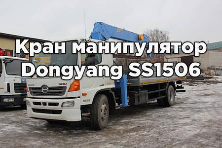 Кран манипулятор Dongyang SS1506 и его техническое обслуживание