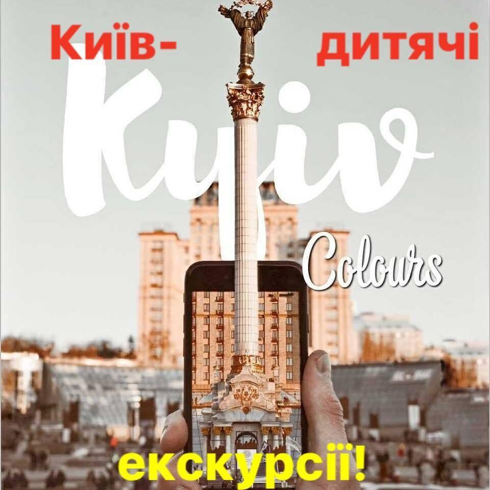 Экскурсии по Киеву для детей