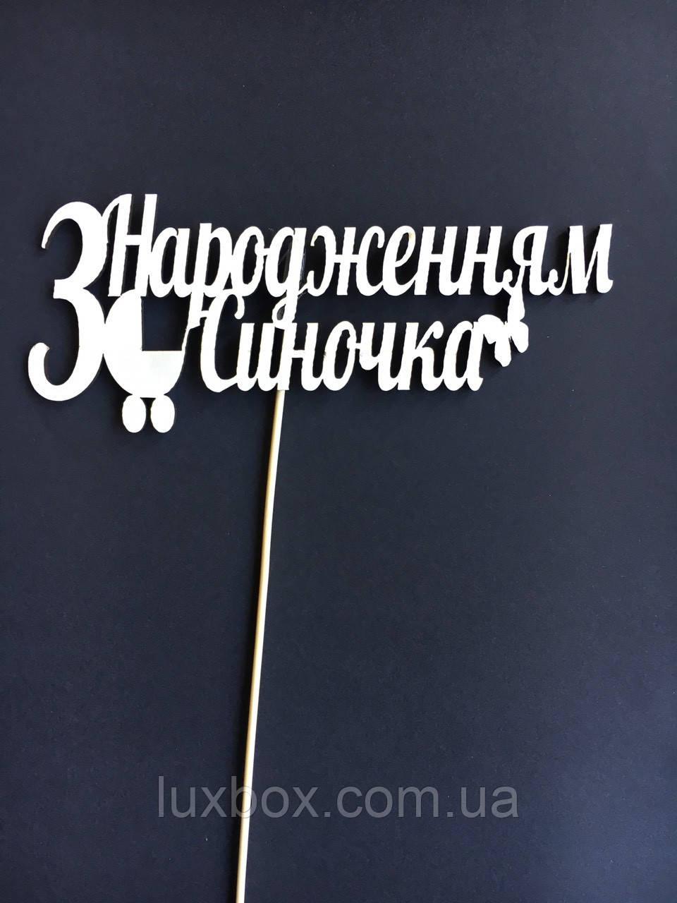 """Топер """"З Народженням синочка"""""""