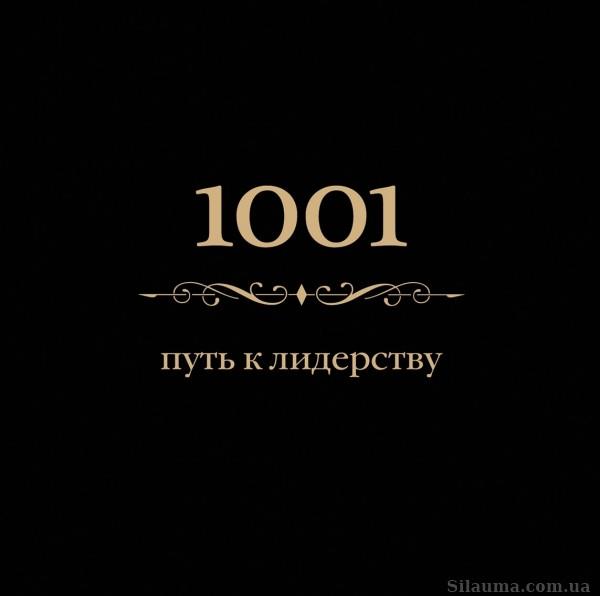 1001 путь к лидерству (цвет)