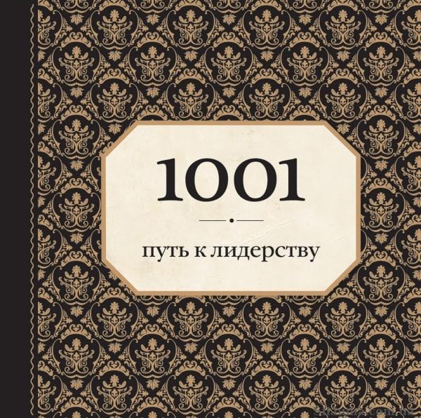 1001 путь к лидерству (орнамент) Морланд Э.