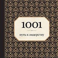 1001 путь к лидерству (орнамент) Морланд Э., фото 1