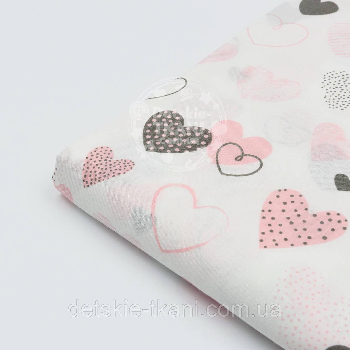 """Лоскут ткани №1317а """"Нарисованные сердечки"""" розовые и тёмно-серые на белом"""
