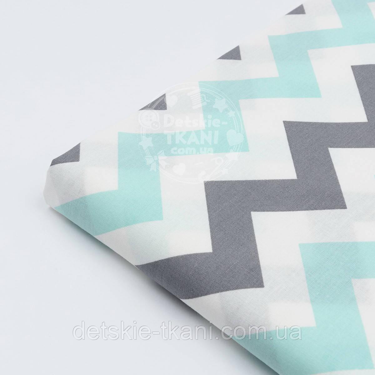 Лоскут ткани ранфорс с мятными и серыми зигзагами, ширина 240 см (№1156)